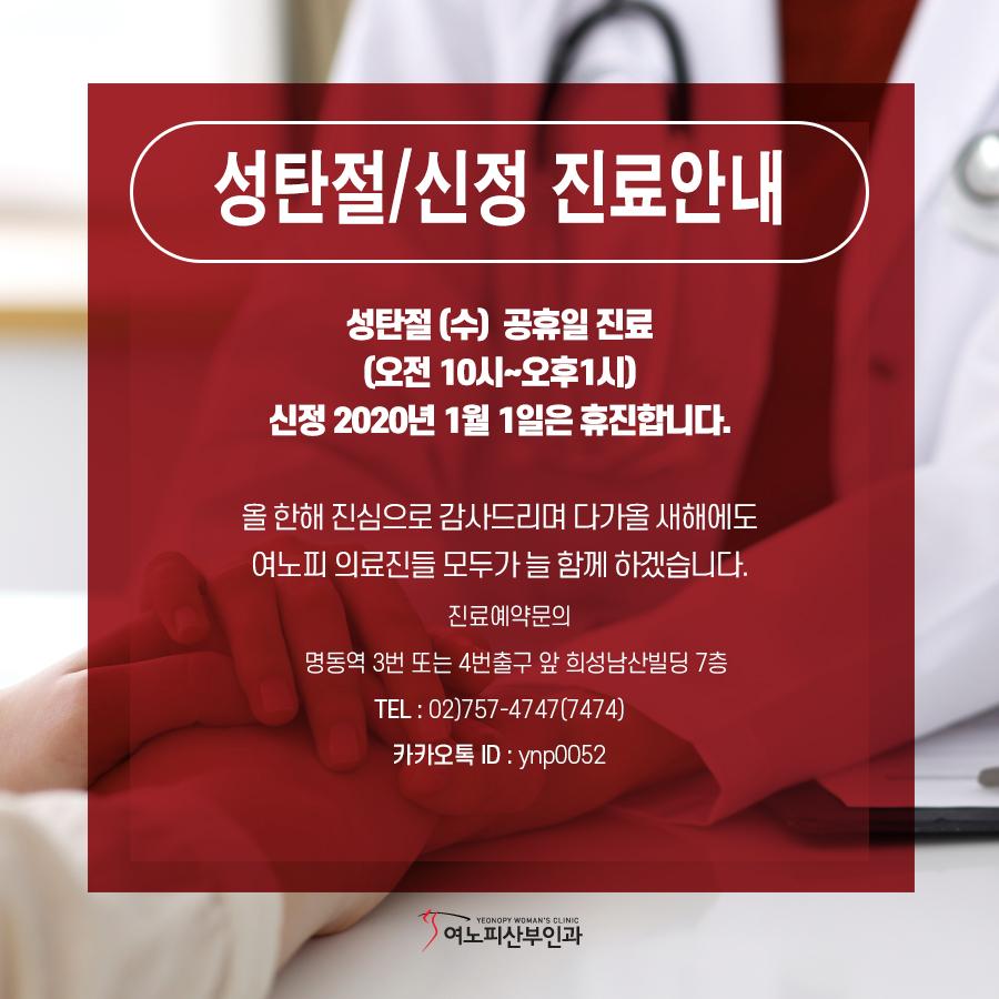 2019-12 진료안내문 -성탄절.jpg