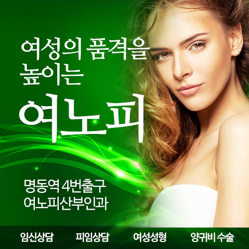 여성의 품격을 높이는 여노피(밝은 초록).jpg