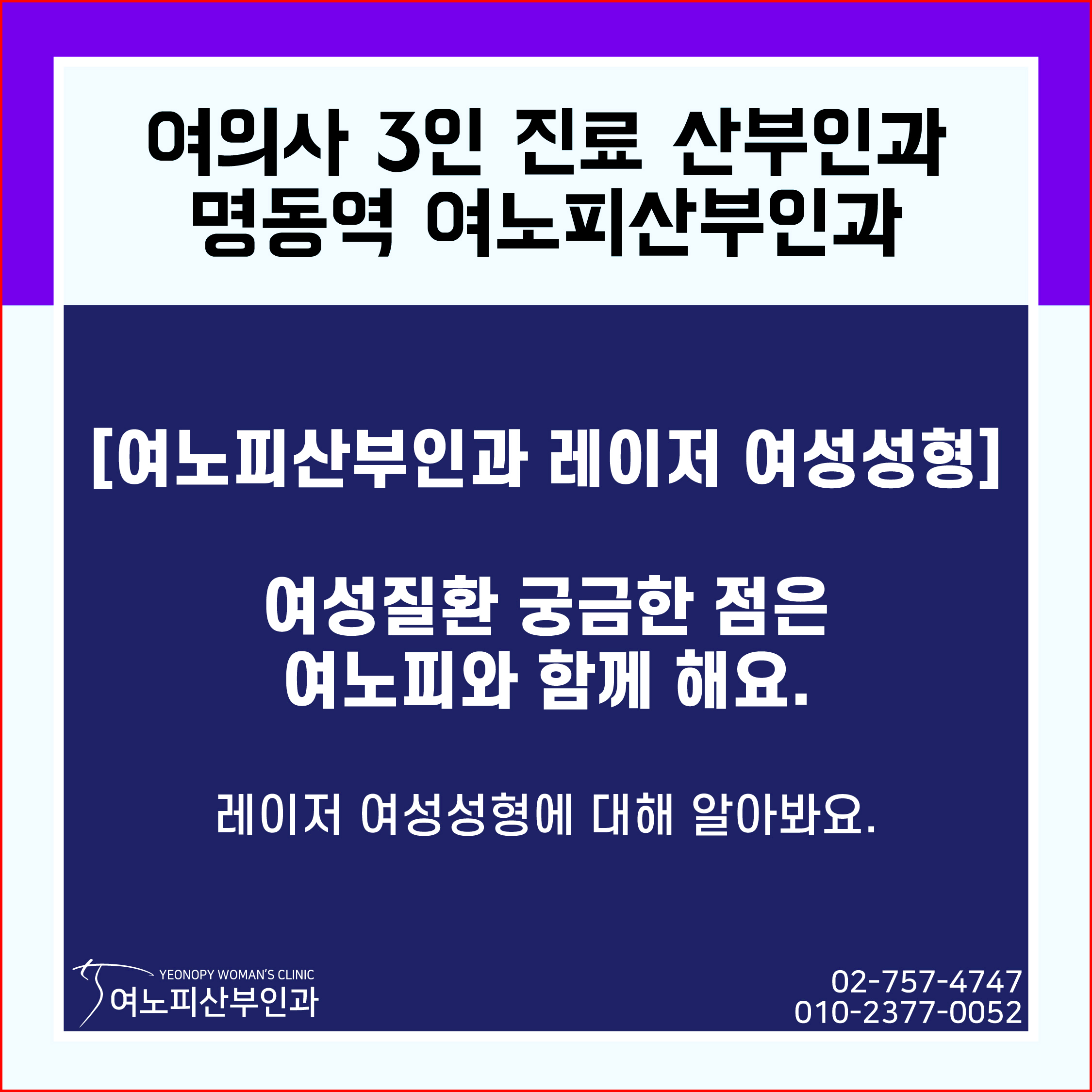 레이저여성성형 01 KakaoTalk_Photo_20191217_0019_13217.jpg