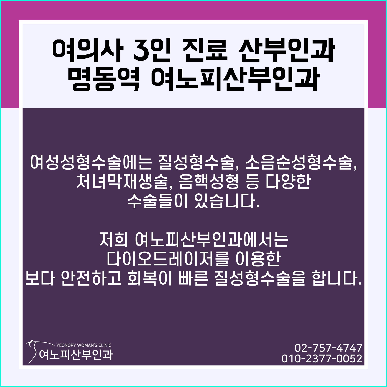 레이저여성성형 01 KakaoTalk_Photo_20191217_0019_13217 01.jpg