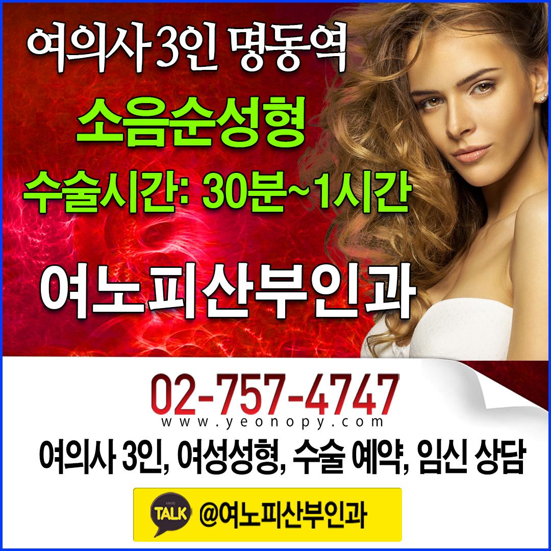 20190904_여노피02 소음순수술 04.jpg