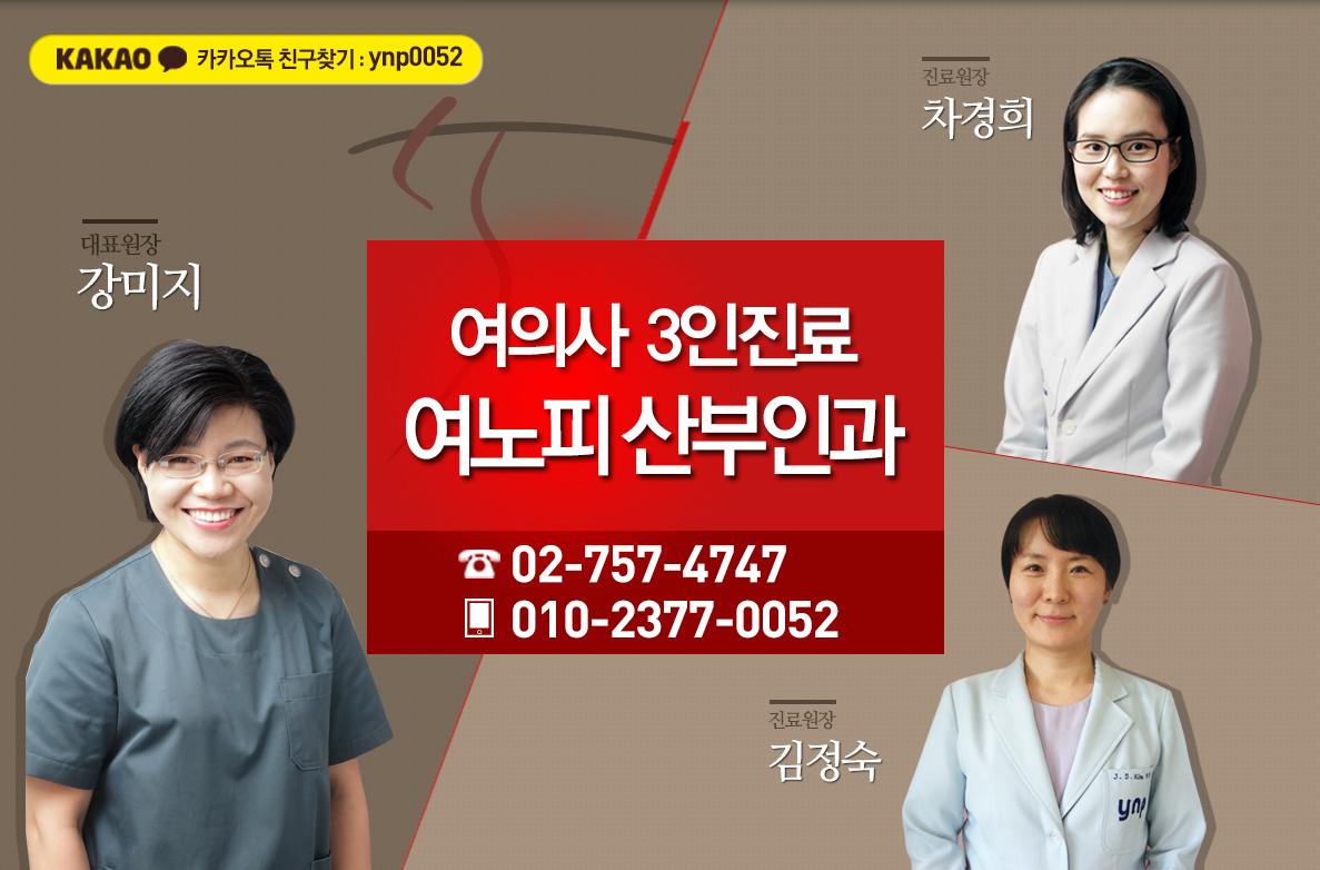 (여의사3인사진)여의사산부인과4.jpg