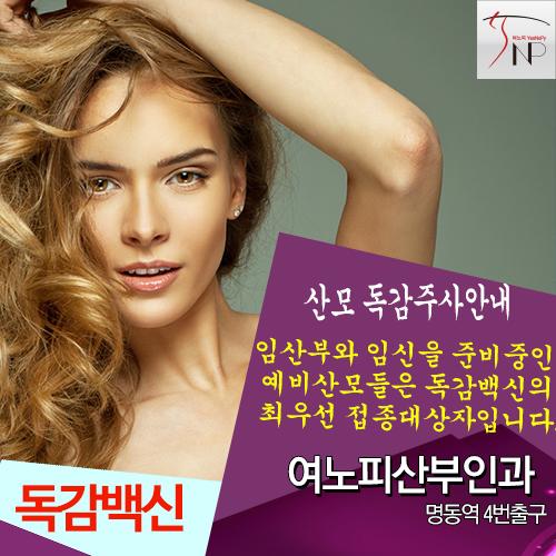 산모독감주사 안내문 여노피산부인과.jpg