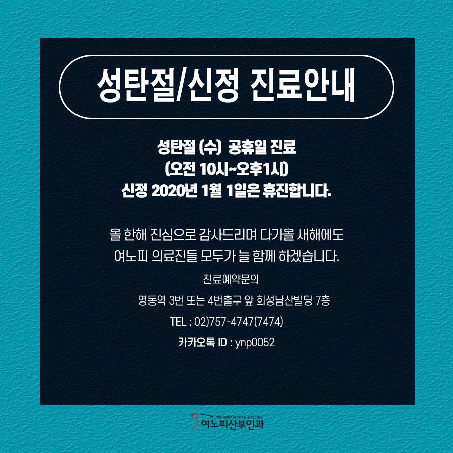 2019-12 진료안내문 -성탄절 01.jpg