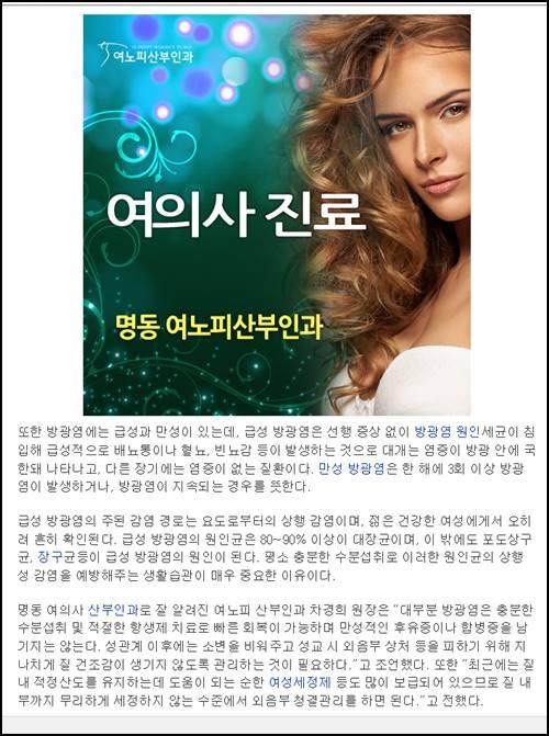 방광염-차경희원장 기사원문.jpg