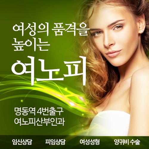 여성의 품격을 높이는 여노피(초록).jpg